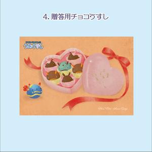 ポストカード ウミウシ&メンダコ