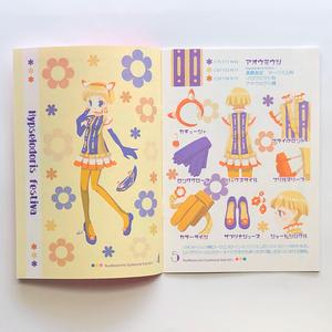 60年代風ウミウシスタイルブック