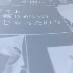 【夏コミ版】坂本探偵事務所アンソロジー【注意事項あり】