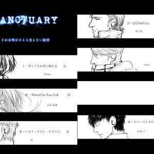 SANCTUARY【ダウンロードカード】