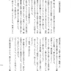 【松萩】モブ視点松萩短編集【著:四ツ屋】