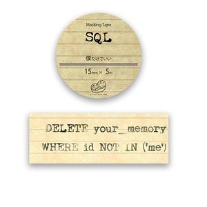 【マステ】プログラミング言語【SQL】