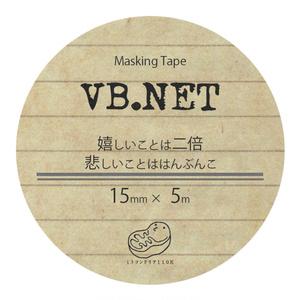 冊子なし【マステ】プログラミング言語【VB.NET】