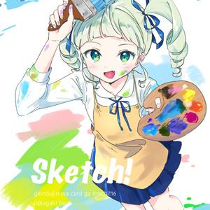 芸カ16新刊 Sketch!