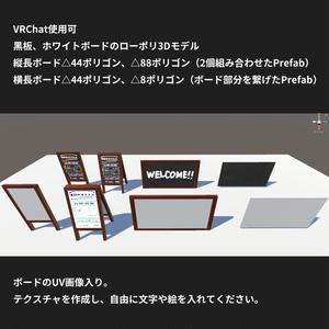黒板、ホワイトボードのローポリ3Dモデル、ボード描き用UV画像【オリジナル3Dモデル】