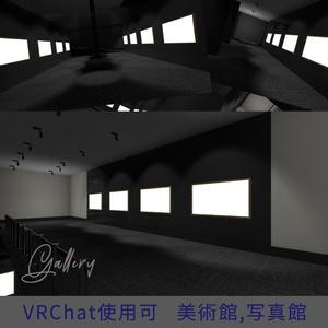美術館、写真館の3Dモデル【VRChat使用可、ワールド制作時使用可、オリジナル3Dモデル】