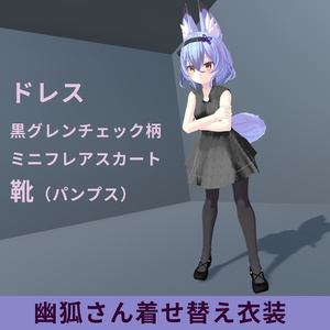 幽狐さん用衣装モデル ドレス(ミニフレアスカート、黒グレンチェック柄)靴(パンプス)
