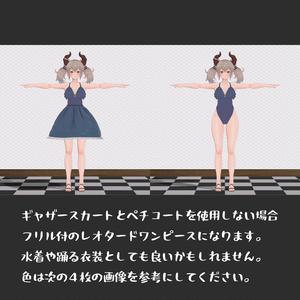 『ドラゴニュート・シェンナ』用の衣装、ワンピースとシューズ、スカート部分を着脱可