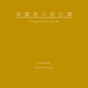 双葉杏の前日譚 物理本データ