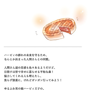 おすはぴ!②