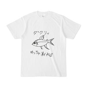 ダクリィめっちゃ斬れるTシャツ