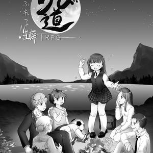 【書籍版】TRPGおまじな大饗宴四次会