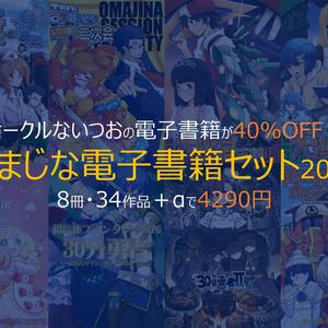 【40%OFF】おまじな電子書籍セット2020