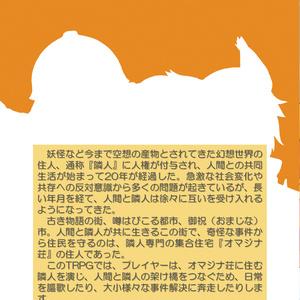 【PDF版】妖怪が一つ屋根の下TRPG『住めば都のオマジナ荘』