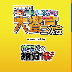 【PDF版】TRPGおまじな大饗宴二次会
