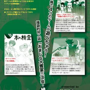 【PDF版】TRPGおまじな大饗宴三次会・緑