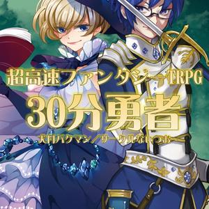 【書籍版】超高速ファンタジーTRPG『30分勇者』