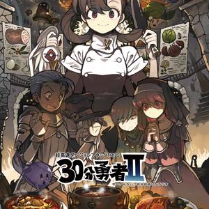 【書籍版】超高速ダンジョンアタックTRPG『30分勇者II』