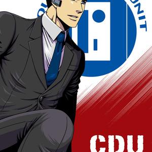 CDU season0+1(DL書籍)