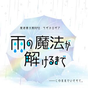 マギカロギアシナリオ「雨の魔法が解けるまで」