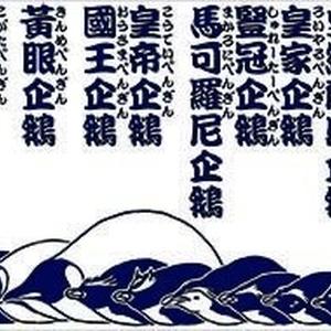 寿司ペンギンの漢字湯呑