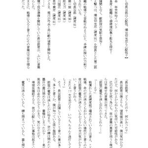 新装版 短編本丸今日のへし切長谷部