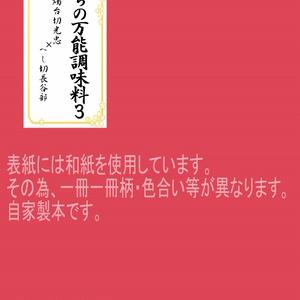 僕らの万能調味料3(最終巻)