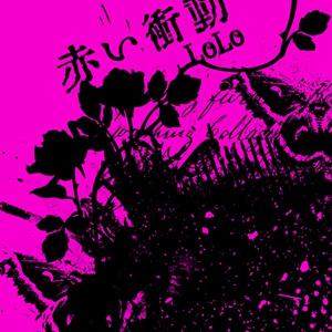【普通郵便】赤い衝動