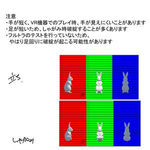 うさぎ(VRChat想定3Dモデル)