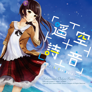 遥空詩音 -aster in the azure-
