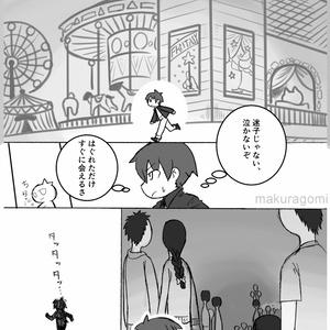 僕と迷子と遊園地:漫画