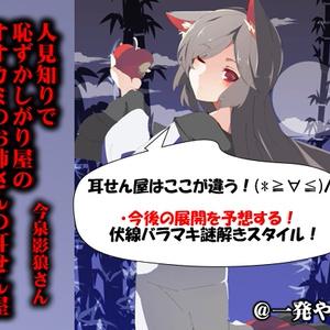 (耳せん・耳舐め・添い寝)人見知りで恥ずかしがり屋のオオカミのお姉さんの耳せん屋今泉影狼さん初物