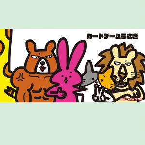 【プレイマット】うさカスと愉快な仲間たち(カードゲームうさぎ)