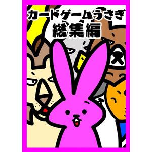 【同人誌】カードゲームうさぎ総集編