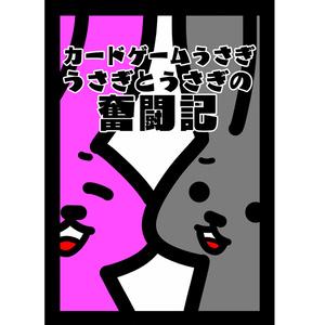 【同人誌】カードゲームうさぎ~うさぎとうさぎの奮闘記~