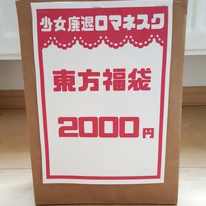 東方福袋2000円