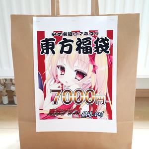 東方福袋7000円