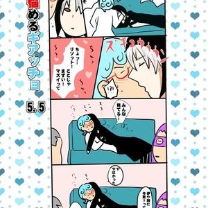 悩めるギアッチョ5.5