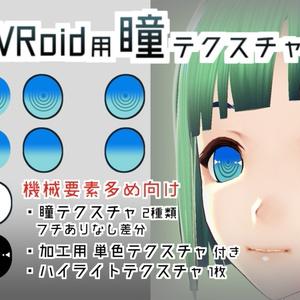 無料あり:VRoid用瞳テクスチャ