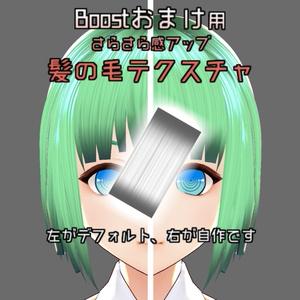 無料:Boost版おまけ付:VRoid用ノースリーブ縦セーター風テクスチャ