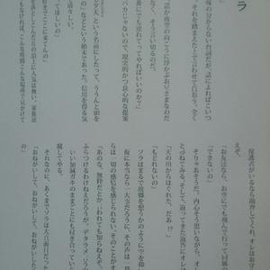 青春小説合本!! タナバタオトメ。