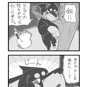 クレイジーサイコ銀牙2