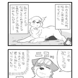 クレイジーサイコ銀牙3