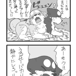 クレイジーサイコ銀牙