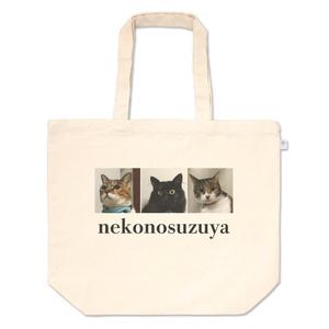 猫の鈴屋  にゃんこバッグ