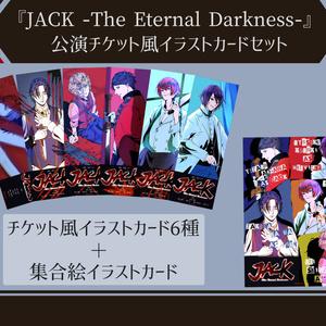 『JACK』公演チケット風イラストカードセット