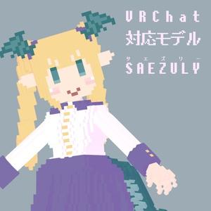 【オリジナル3Dモデル】サエズリー