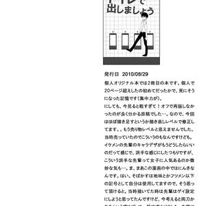 ひとりきりのBLあつめ(再録本2)
