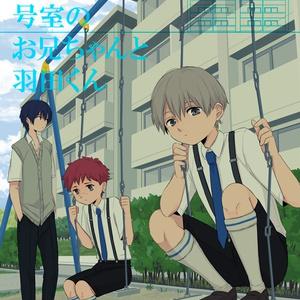 301号室のお兄ちゃんと羽田くん(1,2話)