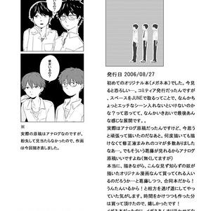 はじめてのBLあつめ(再録本1)